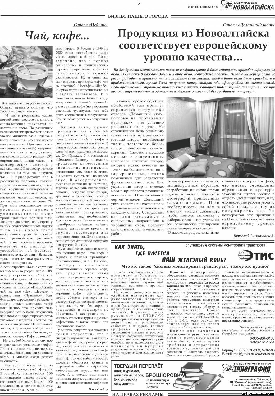 Газета объявлений знакомств в новоалтайске